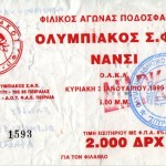 Billet Olympiakos-Nancy - Saison 1998-1999 - Match amical (03/01/1999)